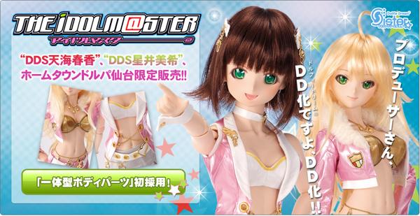 HTD 仙台 Idolmaster DDS