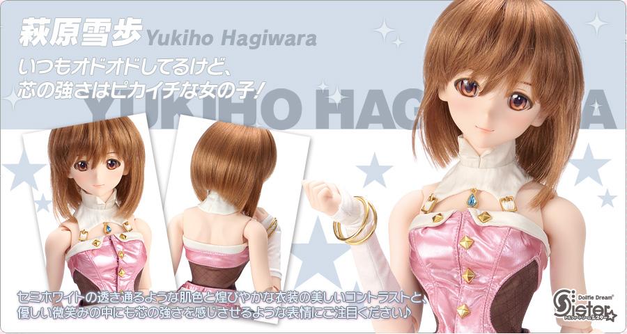 htnagoya5_dds_yukiho_top