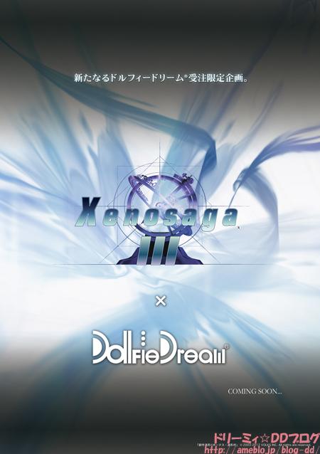 dd-xenosaga-lll-project