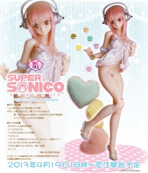sonico-ver3