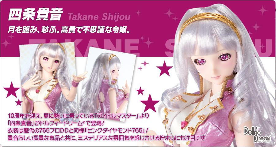 dd_takane_top